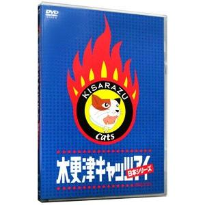 DVD/木更津キャッツアイ 日本シリーズ