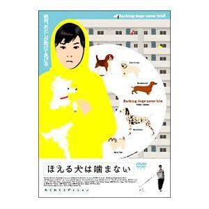 DVD/ほえる犬は噛まない わくわくエディション|netoff