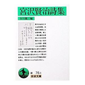 宮沢賢治詩集/宮沢賢治/谷川徹三【編】の画像