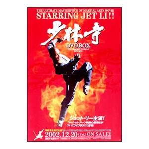 少林寺 DVD−BOX 初回限定版...