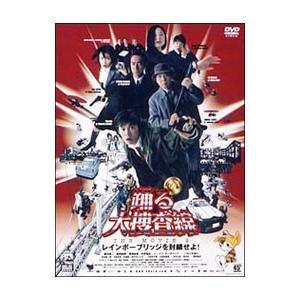 DVD/踊る大捜査線 THE MOVIE 2 レインボーブリッジを封鎖せよ!|netoff