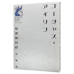 ゴージャス★アイリン 1/荒木飛呂彦|netoff