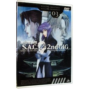 DVD/攻殻機動隊 S.A.C. 2nd GIG 03