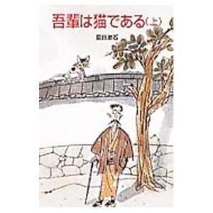 吾輩は猫である 上/夏目漱石
