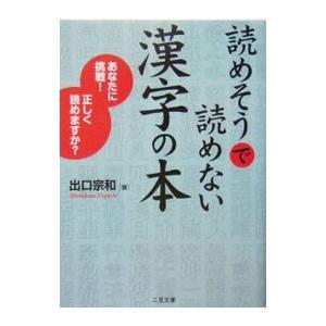 読めそうで読めない漢字の本/出口宗和
