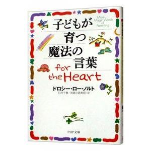 子どもが育つ魔法の言葉for the Heart/ドロシー・ロー・ノルト|netoff