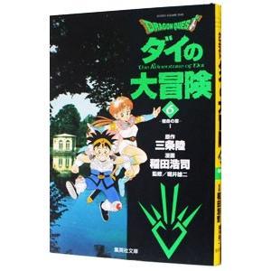 ドラゴンクエスト−ダイの大冒険− 6/稲田浩司