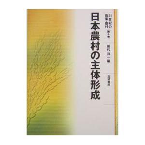 日本農村の主体形成/田代 洋一