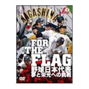 DVD/FOR THE FLAG 野球日本代表 夢と栄光への挑戦|netoff