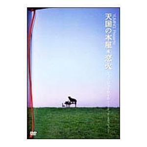 DVD/YUMING Presents「天国の本屋〜恋火」ミュージックDVD−リミテッド・エディショ...