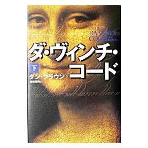 ダ・ヴィンチ・コード (ロバート・ラングドンシリーズ2) 下/ダン・ブラウン