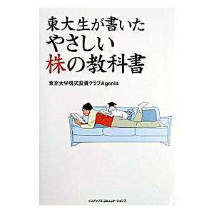 東大生が書いたやさしい株の教科書/東京大学株式投資クラブAgents