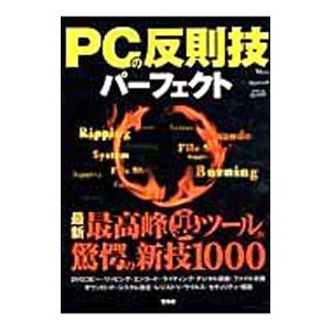 PCの反則技パーフェクト