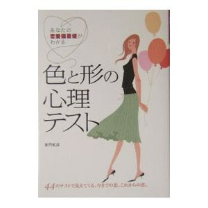 色と形の心理テスト/亜門虹彦