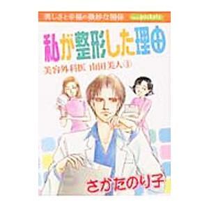 美容外科医山田美人(4)−私が整形した理由 −/さかたのり子