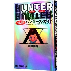 HUNTER×HUNTER ハンター協会公式発行 ハンターズ・ガイド/冨樫義博|netoff