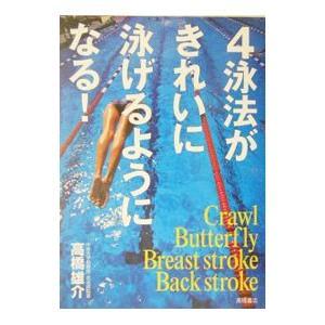 4泳法がきれいに泳げるようになる!/高橋雄介|netoff