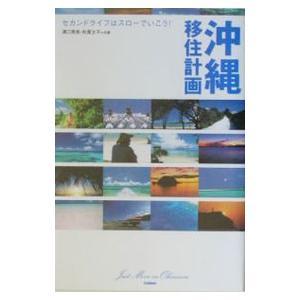 沖縄移住計画−セカンドライフはスローでいこう!−/溝口恵美/秋葉文子