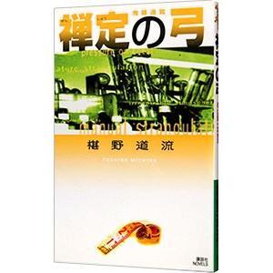 禅定の弓 (鬼籍通覧シリーズ5)/椹野道流
