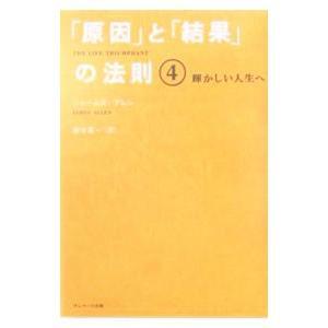 「原因」と「結果」の法則(4)−輝かしい人生へ−/ジェームズ・アレン