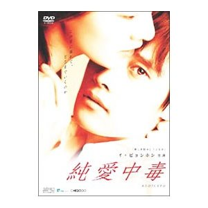 DVD/純愛中毒 netoff