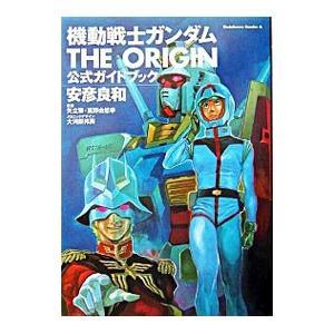 機動戦士ガンダム THE ORIGIN 公式ガイドブック/安彦良和|netoff