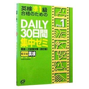 英検準1級合格のための DAILY30日間集中ゼミ[改訂版]/旺文社|netoff