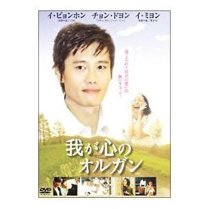 DVD/我が心のオルガン netoff