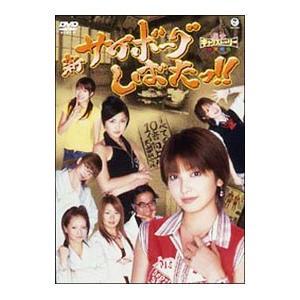 DVD/新サイボーグしばたっ!!|netoff