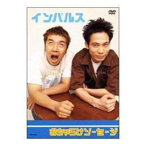 DVD/インパルス おちゃらけソーセージ netoff