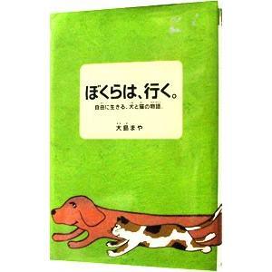 ■ジャンル:料理・趣味・児童 児童読み物 ■出版社:講談社 ■出版社シリーズ: ■本のサイズ:単行本...