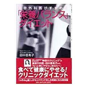 美容外科医がすすめる「栄養バランス」ダイエット/田中亜希子