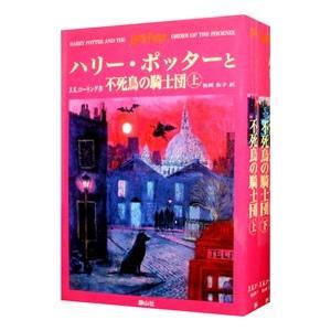 ハリー・ポッターと不死鳥の騎士団 上下巻セット/J.K.ローリング