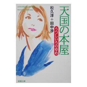 天国の本屋−うつしいろのゆめ−/松久淳/田中渉