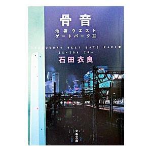 骨音(池袋ウエストゲートパークシリーズ3)/石田衣良