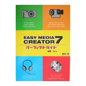 EASY MEDIA CREATOR 7パーフェクトガイド /唯野司