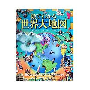 絵でわかる世界大地図/コリン・セール