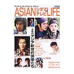 ASIANシネマ&テレビライフ/学習研究社