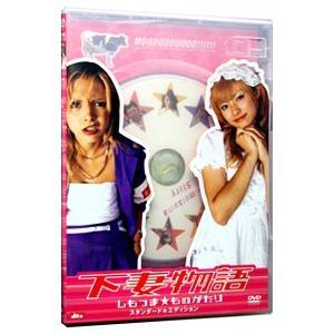 DVD/下妻物語 スタンダード★エディション|netoff