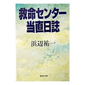 救命センター当直日誌/浜辺祐一