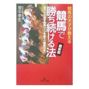 競馬で勝ち続ける法 最新版 /里中李生