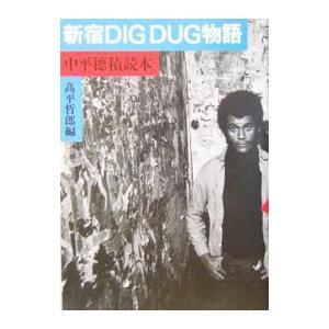 新宿DIG DUG物語/高平哲郎