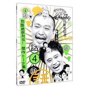 DVD/ダウンタウンのガキの使いやあらへんで!! 15周年記念DVD 永久保存版(4)(話)抱腹絶倒列伝!傑作トーク集 netoff