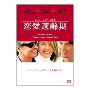 DVD/恋愛適齢期|netoff