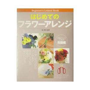 はじめてのフラワーアレンジ/森美保