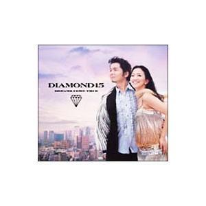 ドリームズ・カム・トゥルー/DIAMOND 15|netoff