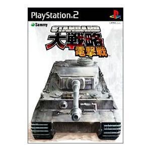 PS2/スタンダード大戦略 電撃戦|netoff