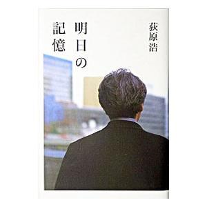 明日の記憶/荻原浩
