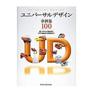 代表的なユニバーサルデザイン製品100点の開発ストーリーと検証結果を紹介したユニバーサルデザイン事例...