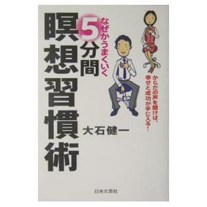 ■ジャンル:スポーツ・健康・医療 健康法 ■出版社:日本文芸社 ■出版社シリーズ: ■本のサイズ:単...